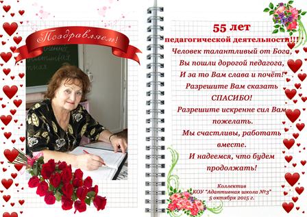 Поздравление с 55 летием учительницу